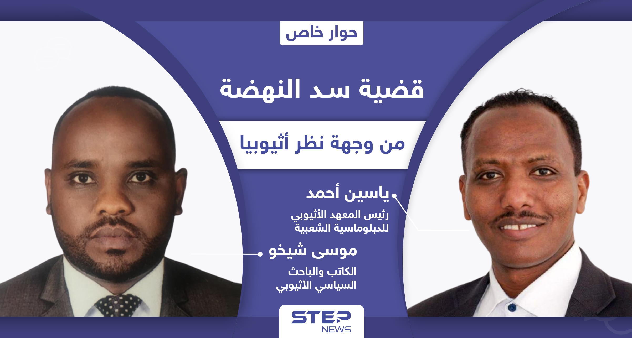 قضية سد النهضة من وجهة نظر أثيوبيا.. ما شروطها وأهدافها وهل من حل عسكري