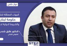 """من هي الجهات المعطّلة لتشكيل """"الحكومة اللبنانية"""" وما الـ 4 شروط الدولية لدعمها ومصير المبادرة الفرنسية"""