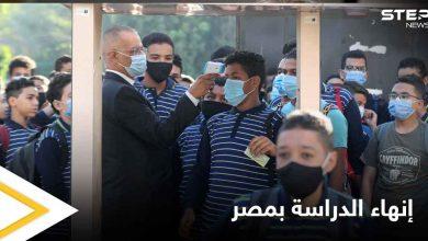 - مصر تنهي عامها الدراسي بشكل مفاجئ