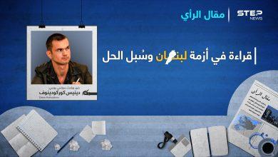 قراءة في أزمة لبنان وسُبل الحل