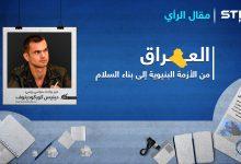 بيان صحفي الطاولة المستديرة الدولية .. العراق من الأزمة البنيوية إلى بناء السلام