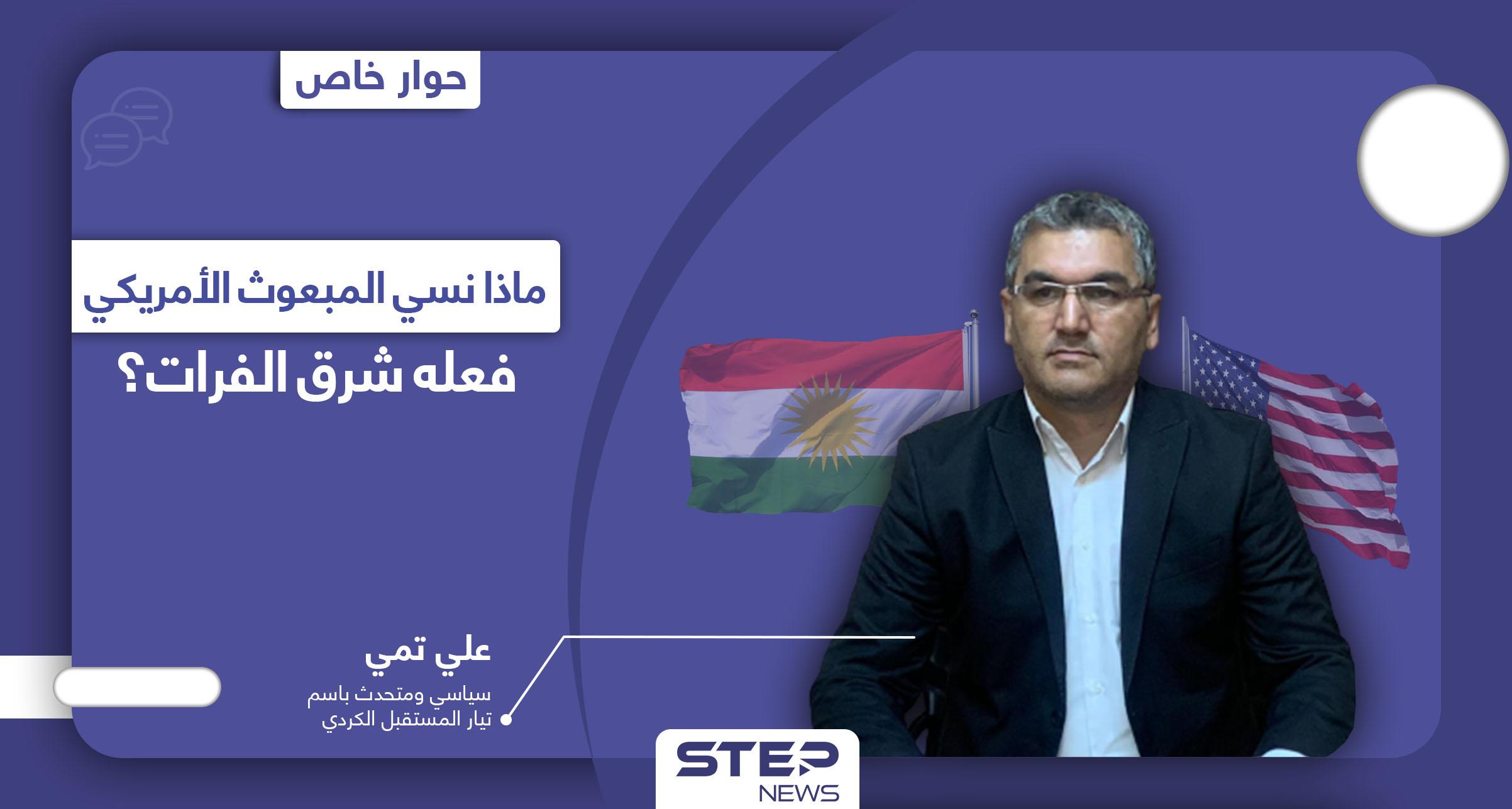 لماذا رفض المجلس الكردي الذهاب إلى باريس للقاء ماكرون.. ولِمَ ذهب المبعوث الأمريكي من سوريا إلى إقليم كردستان؟؟