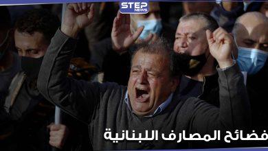 فضائح المصارف اللبنانية