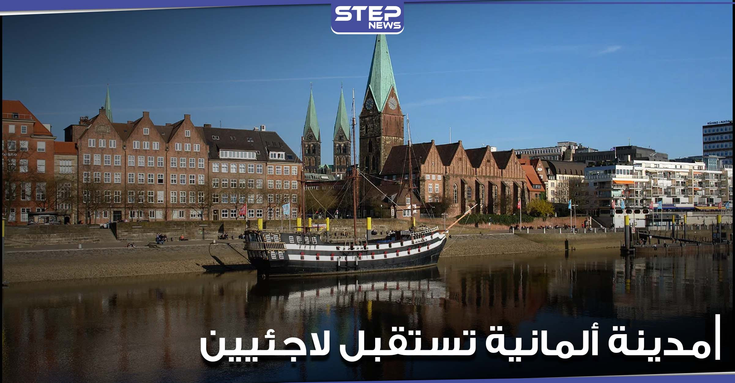 مدينة ألمانية