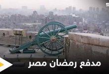 مدفع رمضان في مصر