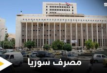 إقالة حاكم مصرف سوريا المركزي