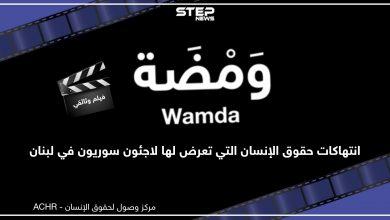 ومضة فيلم وثائقي قصير وشهادات حيّة لما حصل لسوريين في لبنان