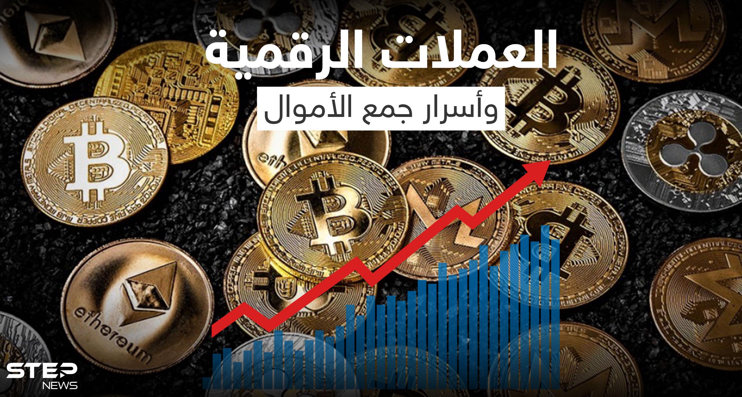 ما الذي يجب أن يعرفه الفرد قبل التعامل مع العملات الرقمية.. وما أفضلها للاستثمار وجني الأموال!؟