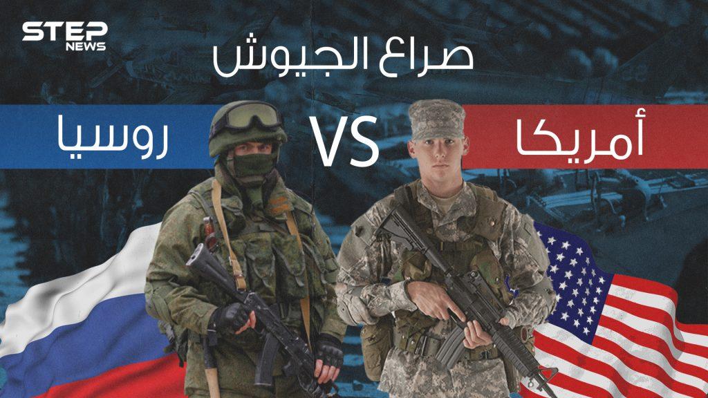 صراع الجيوش || مقارنة عسكرية بين أقوى جيشين في الكوكب .. الولايات المتحدة وروسيا
