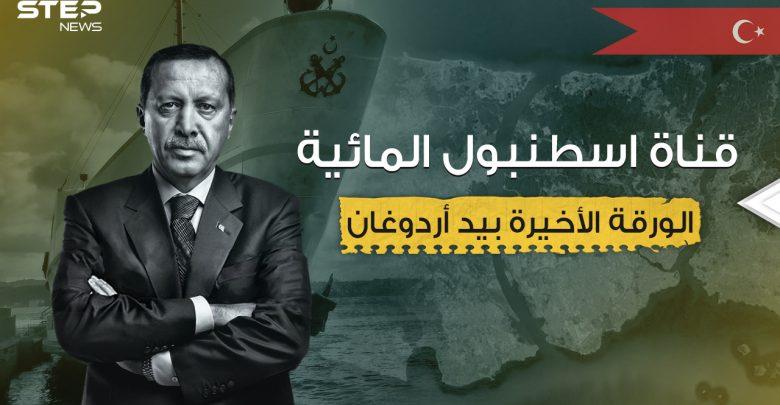 مشروع عملاق أم نهاية أردوغان ... قناة إسطنبول المائية فكرة قد تغير وجه المنطقة