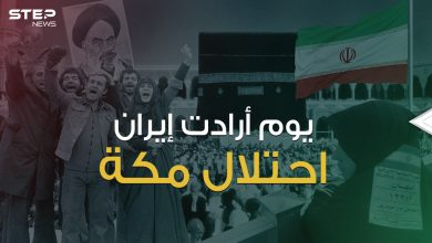 التخطيط من طهران والتنفيذ في مكة ... يوم تحول الحجاج الإيرانيين لإرهابيين يتحركون بإمرة الخميني