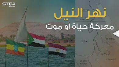 حرب على ضفاف النيل .. هل ستدمر مصر سد النهضة أم أن أثيوبيا سترضخ لطاولة المفاوضات