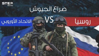 صراع الجيوش || في ظل التوتر على حدود أوكرانيا ... مقارنة عسكرية بين روسيا والاتحاد الأوروبي