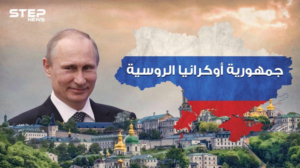 بوتين يريد أوكرانيا