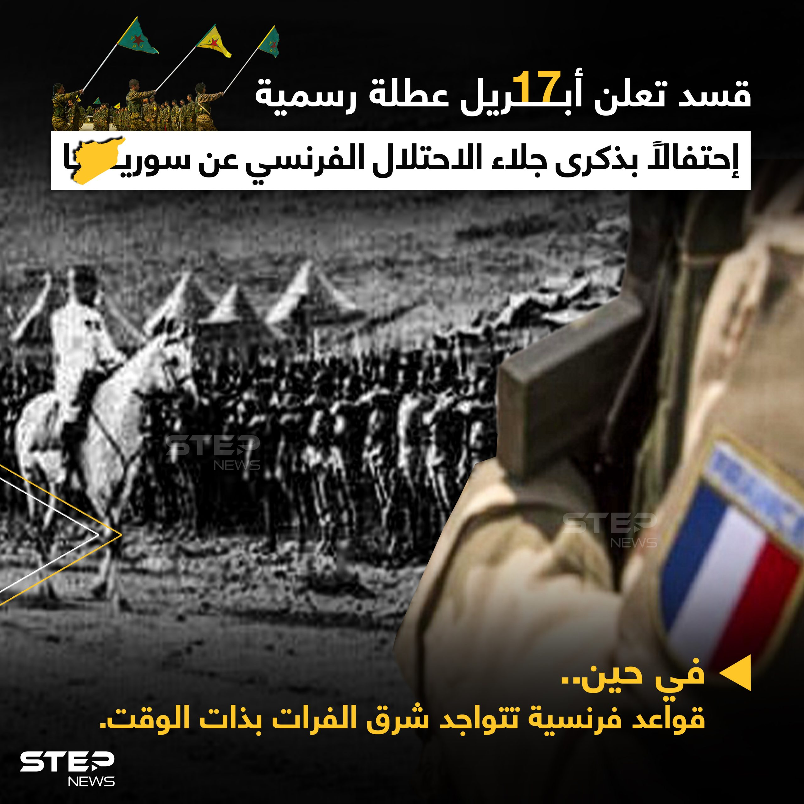 قسد تحتفل بالذكرى ٧٥ لجلاء الفرنسيين عن سوريا... وبذات الوقت تحتضن قواعد فرنسية بمناطق سيطرتها شمال شرق نهر الفرات