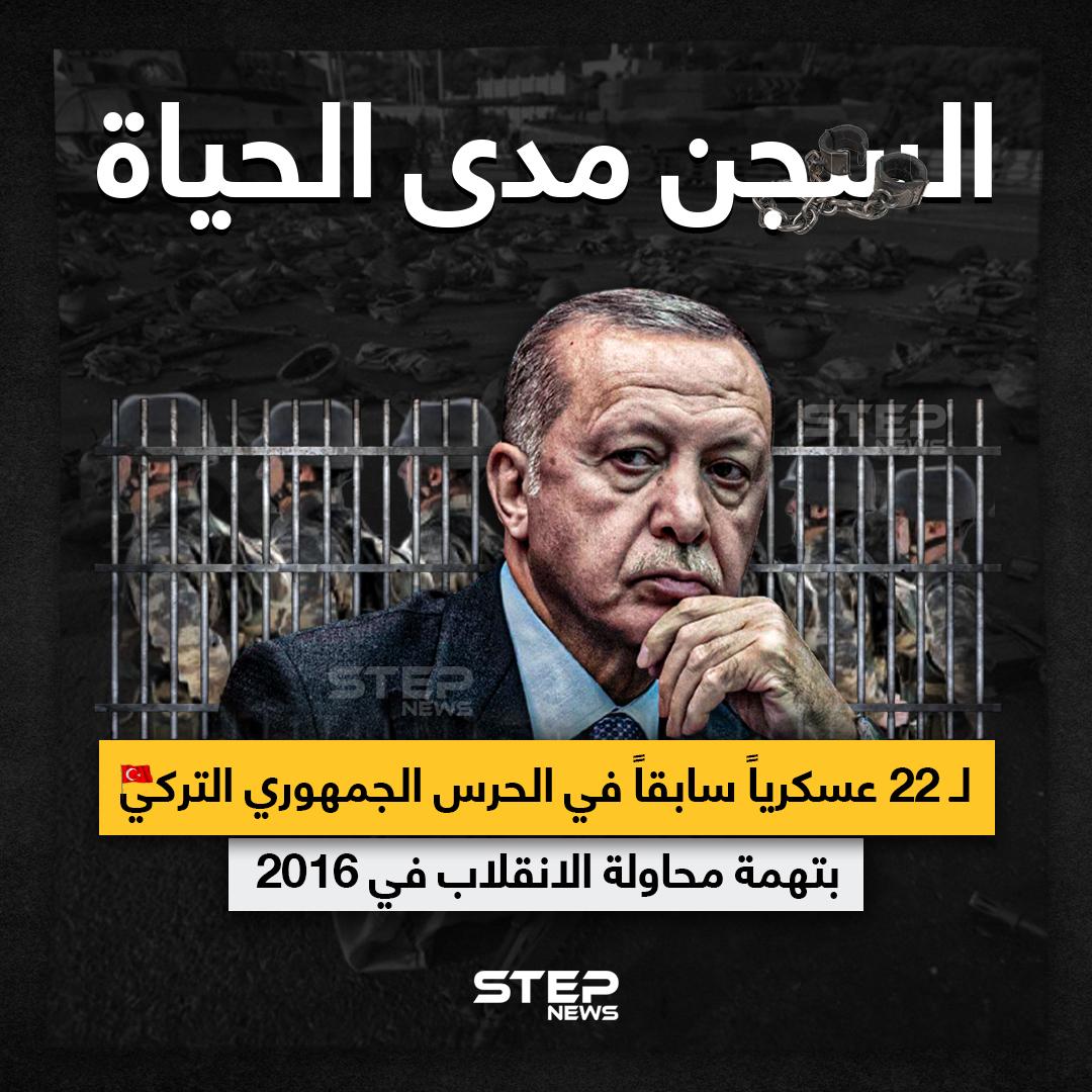 محكمة في أنقرة تقضي بالسجن مدى الحياة ل٢٢ عسكري تركي بتهمة انقلاب ٢٠١٦