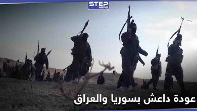 """عود على بدء... الدفاع الفرنسية تؤكد """"عودة داعش"""" للظهور مجدداً في العراق وسوريا"""