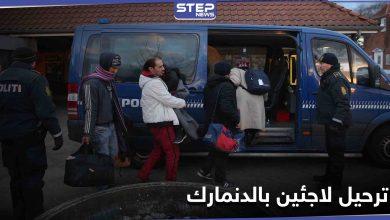 """الدنمارك... قرارات ترحيل """"غير مبررة"""" بحق لاجئين سوريين تضع الحكومة بمرمى انتقادات الأمم المتحدة"""
