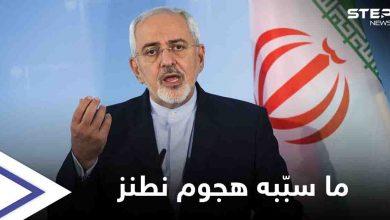 هجوم نطنز أوقف قدرة إيران على تخصيب اليورانيوم.. واتهامات لإسرائيل