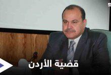 """أحداث الأردن.. إحالة """"قضية الفتنة"""" إلى المدعي العام ومسؤول يكشف سبب زيارة الوفد السعودي"""