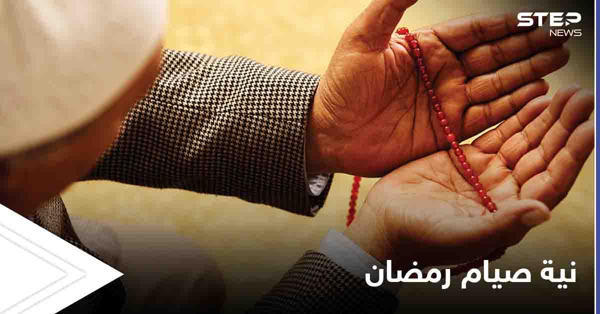 دعاء عقد نية صيام رمضان وحكم تبييتها والتلفظ بها.. وهل يجب تكرارها كل يوم