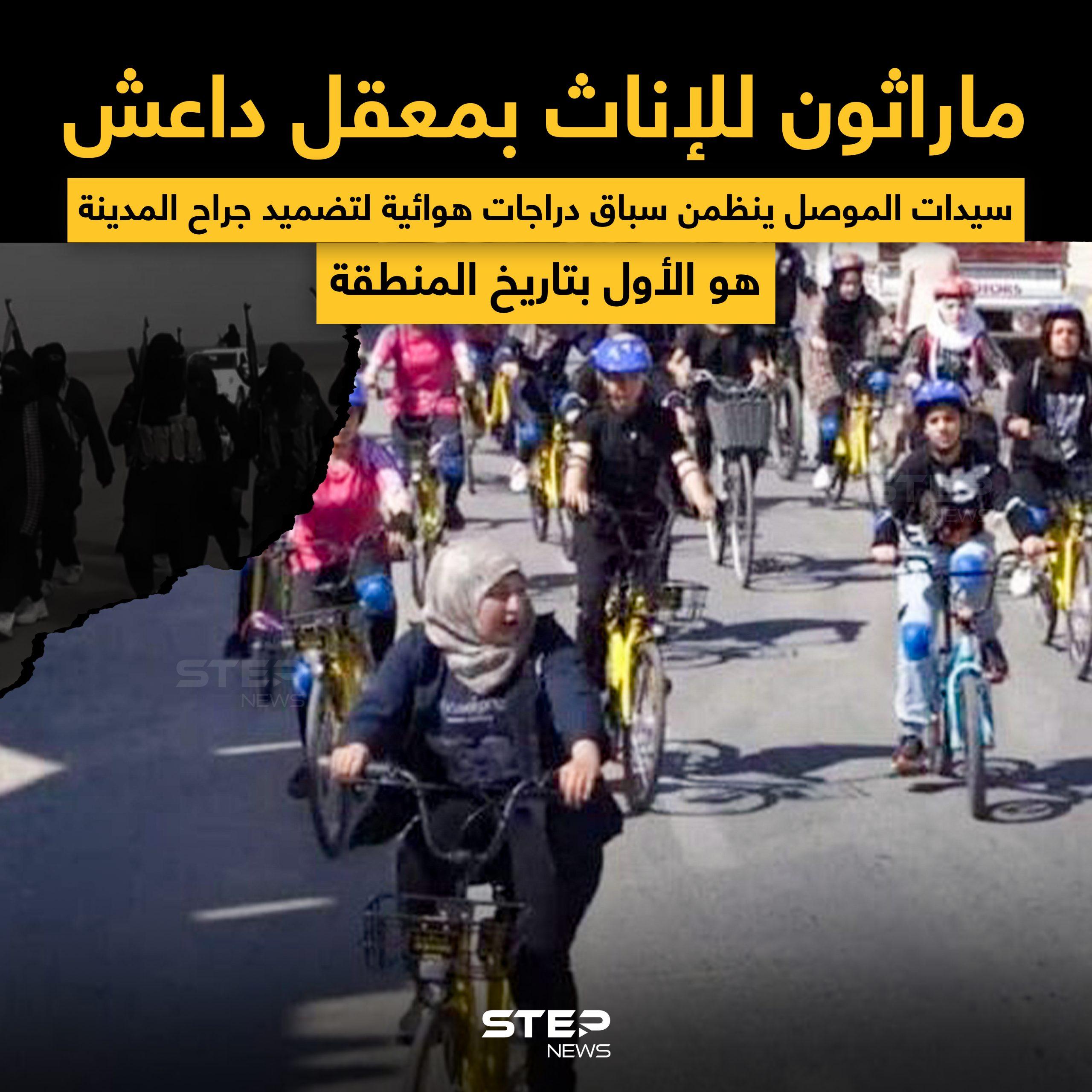 سباق دراجات هوائية للسيدات في الموصل .. يهدف لتضميد جراح المدينة التي كانت معقلاََ لداعش