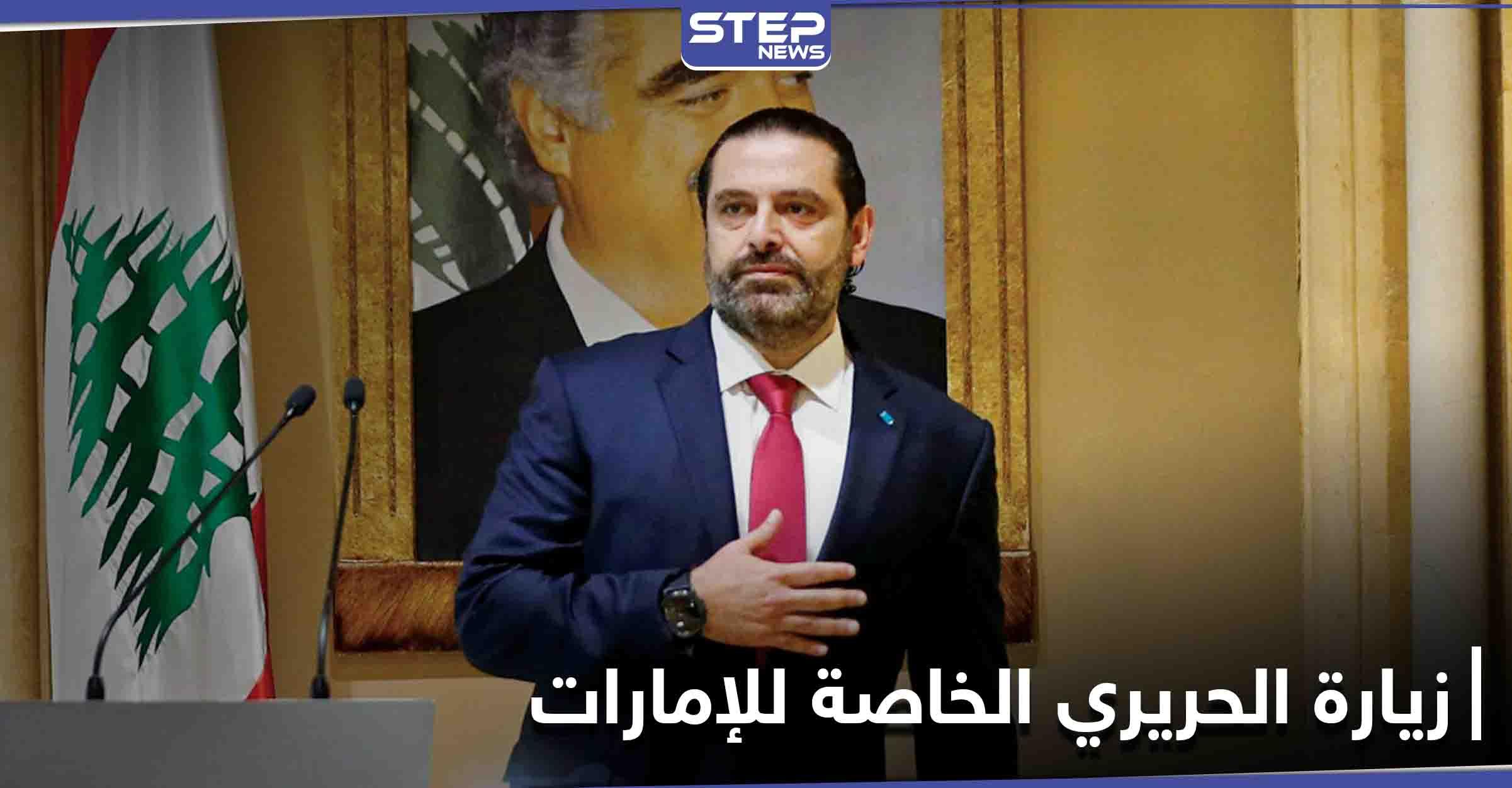 سعد الحريري يغادر بيروت متوجهاً إلى دولة الإمارات... إليك أسباب الزيارة الخاصة