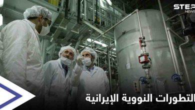 """مفتشي الطاقة الذرية يزورون """"نطنز""""... وأوروبا تعتبر رفع تخصيب اليورانيوم خطوة حاسمة لإنتاج سلاح نووي"""