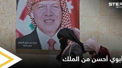 """هاتَفها الملك وأحدثت ثورة شعبية في الأردن تضامناً معها بعد حادثة """"أبوي أحسن من الملك"""""""