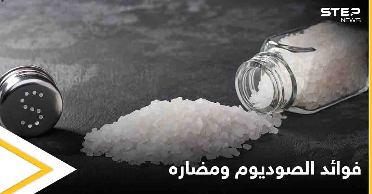 دور الصوديوم في امتصاص المغذيات