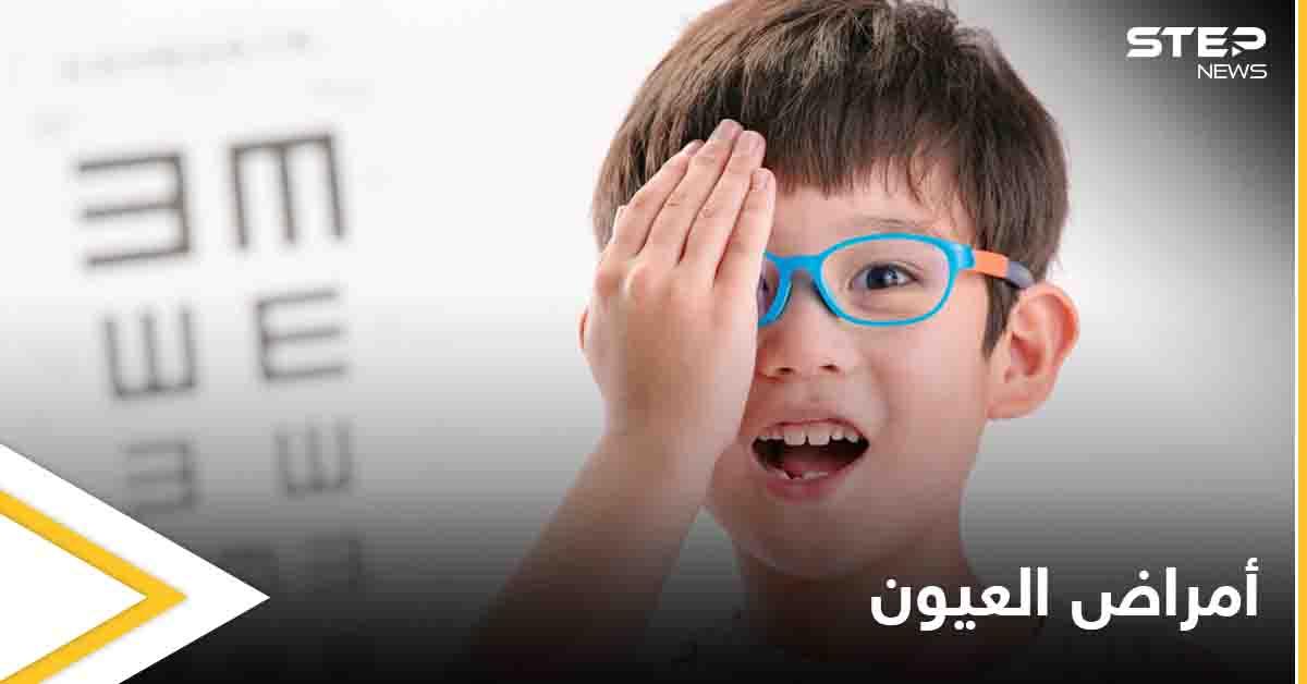 تعرف على أمراض العيون الشائعة لدى الأطفال
