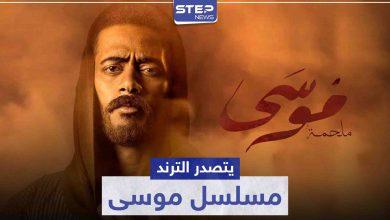 مسلسل موسى يتصدر الترند.. وحزن محمد رمضان على زواج حبيبته