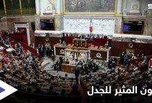 منافي للحريات العامة.. البرلمان الفرنسي يقر قانون الأمن الشامل المثير للجدل