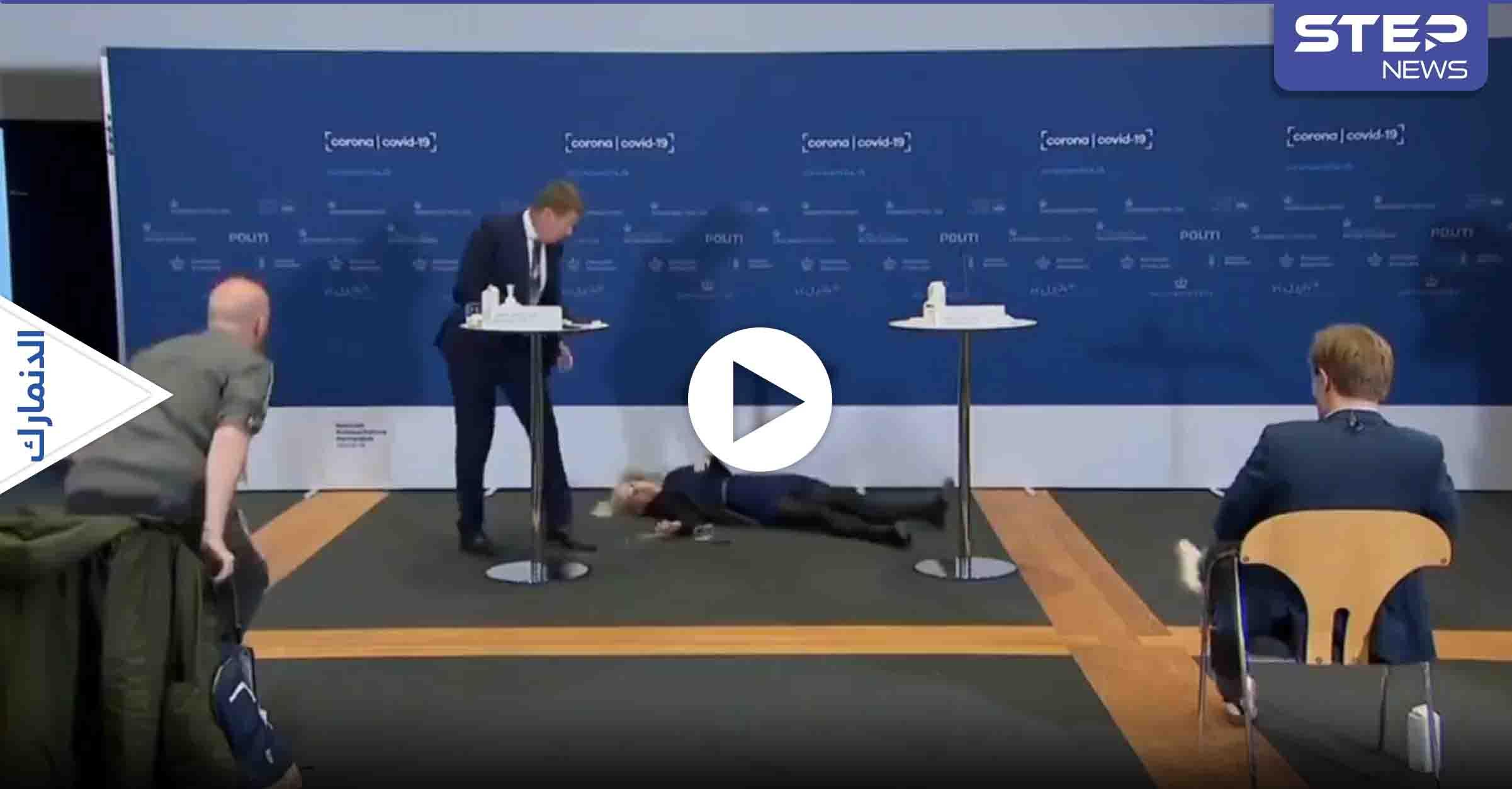 بالفيديو || مسؤولة دنماركية تسقط أرضًا خلال مؤتمر صحفي