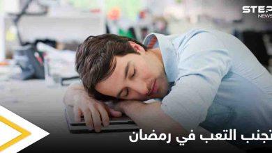 تعرف على خطوات بسيطة لتجنب الشعور بالتعب خلال شهر رمضان