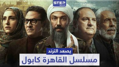 """في أولى حلقاته .. مسلسل """"القاهرة كابول"""" يصعد الترند ، فهل قتل الشيخ رمزي صديقه ؟!"""