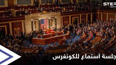 """الصراع في سوريا.. شهادة سورييْنِ بجلسة استماع لـ """"الكونغرس"""" تحدد ملامح الاستراتيجية الأمريكية فيها"""
