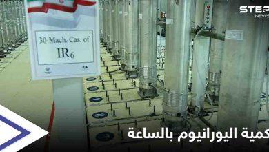 """إيران تكشف ما تُنتجه من اليورانيوم """"عالي التخصيب"""" خلال ساعة.. وتحذير من """"خطوة خطيرة"""""""