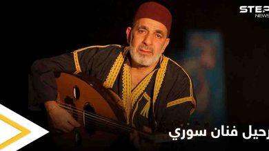 تغنى كثيراً بسوريا ورحل بالمهجر.. وفاة فنان سوري في العاصمة الروسية موسكو
