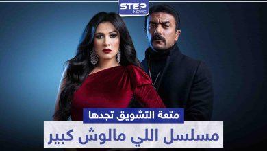 متعة التشويق تجدها في مسلسل اللي مالوش كبير.. وياسمين عبد العزيز تسعى لتخلص من زوجها