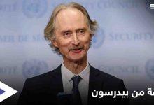 """بالتوزاي مع الضغط الروسي.. بيدرسون يقترح خطة لـ """"صياغة الدستور السوري"""""""