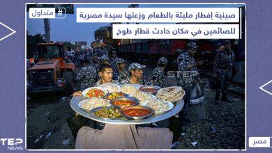 سيدة مصرية توزع طعام الإفطار للصائمين في مكان حادث قطار طوخ بمصر