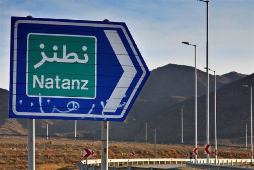 """الإذاعة العامة الإسرائيلية تكشف """"الفاعل"""" وراء استهداف منشأة نطنز الإيرانية.. وتوضح كيف تمَّ الهجوم"""