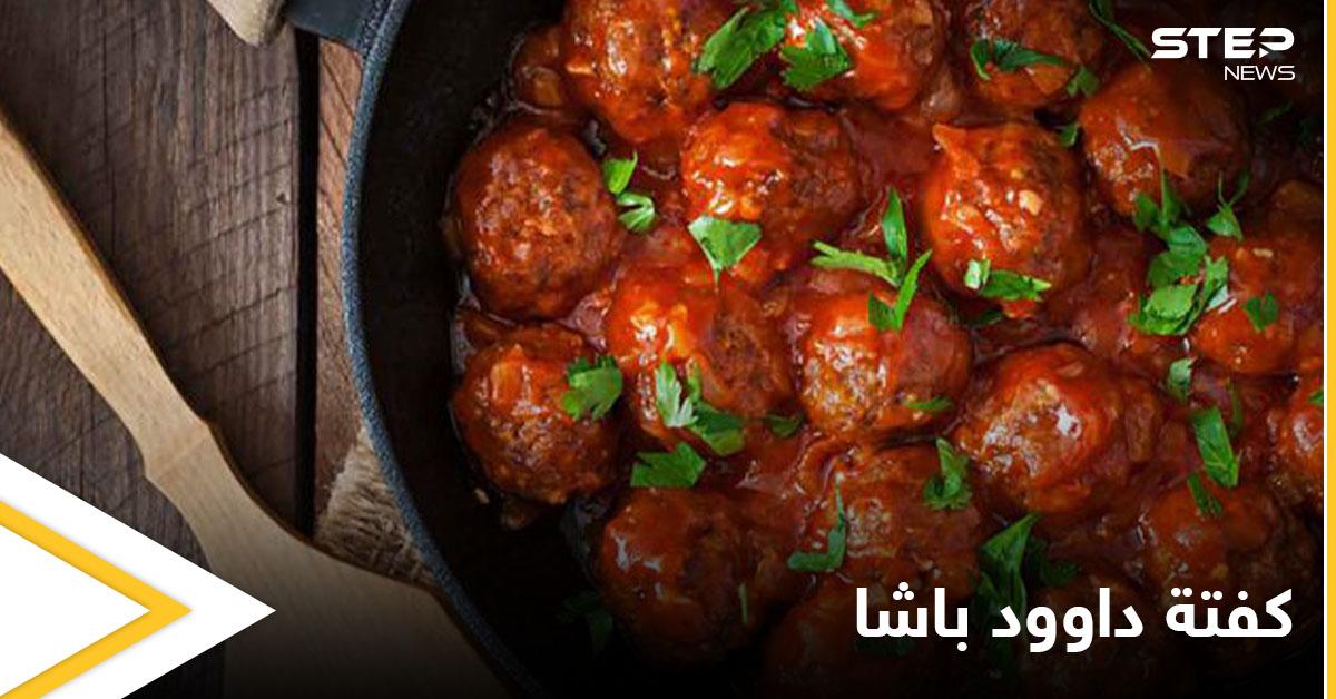 كفتة داوود باشا من الأطباق الشهية خلال شهر رمضان
