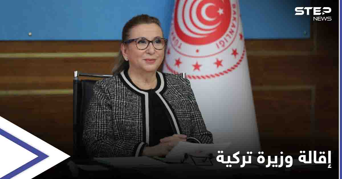 زوجها وفضيحة المعقمات أطاحا بها.. تجريد وزيرة التجارة في تركيا من منصبها