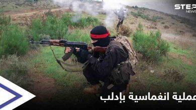 """""""عملية انغماسية"""" ضد مواقع النظام السوري شمال غرب البلاد تخلّف قتلى وجرحى"""