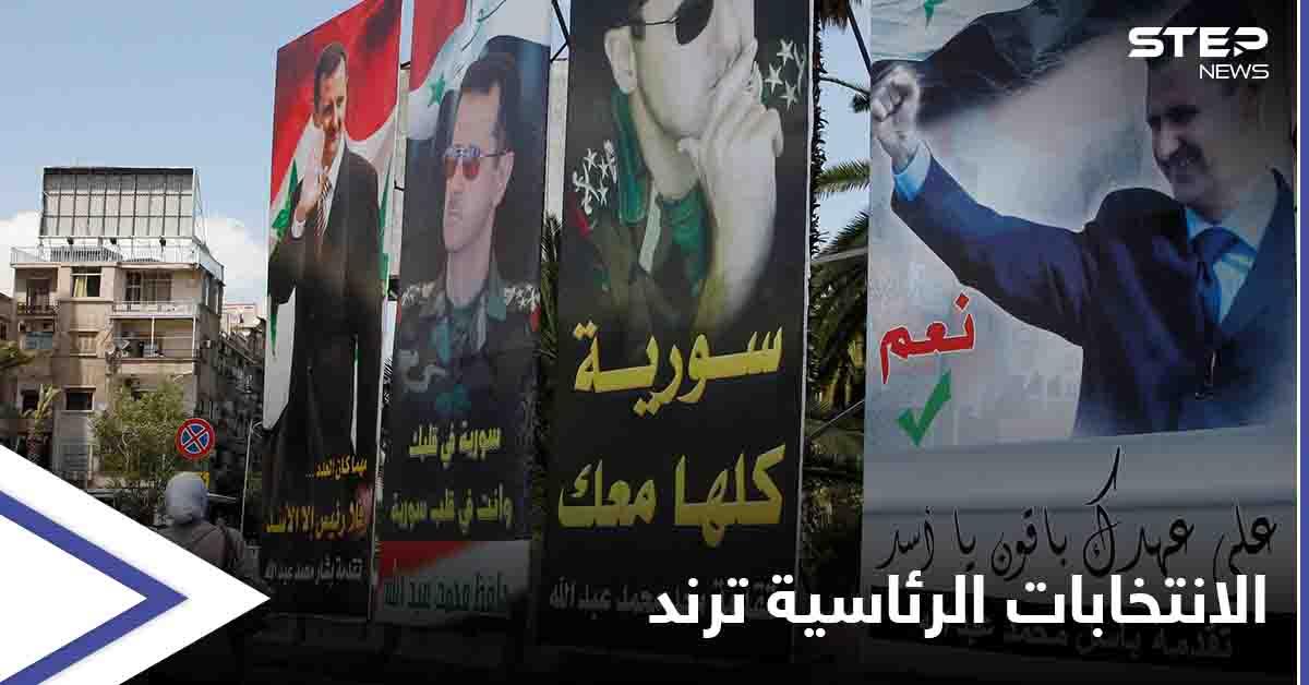 الانتخابات الرئاسية تتصدر الترند.. ترشح بشار الأسد يثير سخرية المتابعين