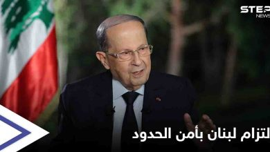 عون: لبنان ملتزم بالقرار 1701 والمحافظة على استقرار وأمن المنطقة الحدودية