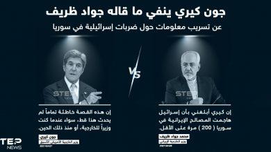 جون كيري يرد على مزاعم ظريف بإفشاء عمليات إسرائيل السرية في سوريا