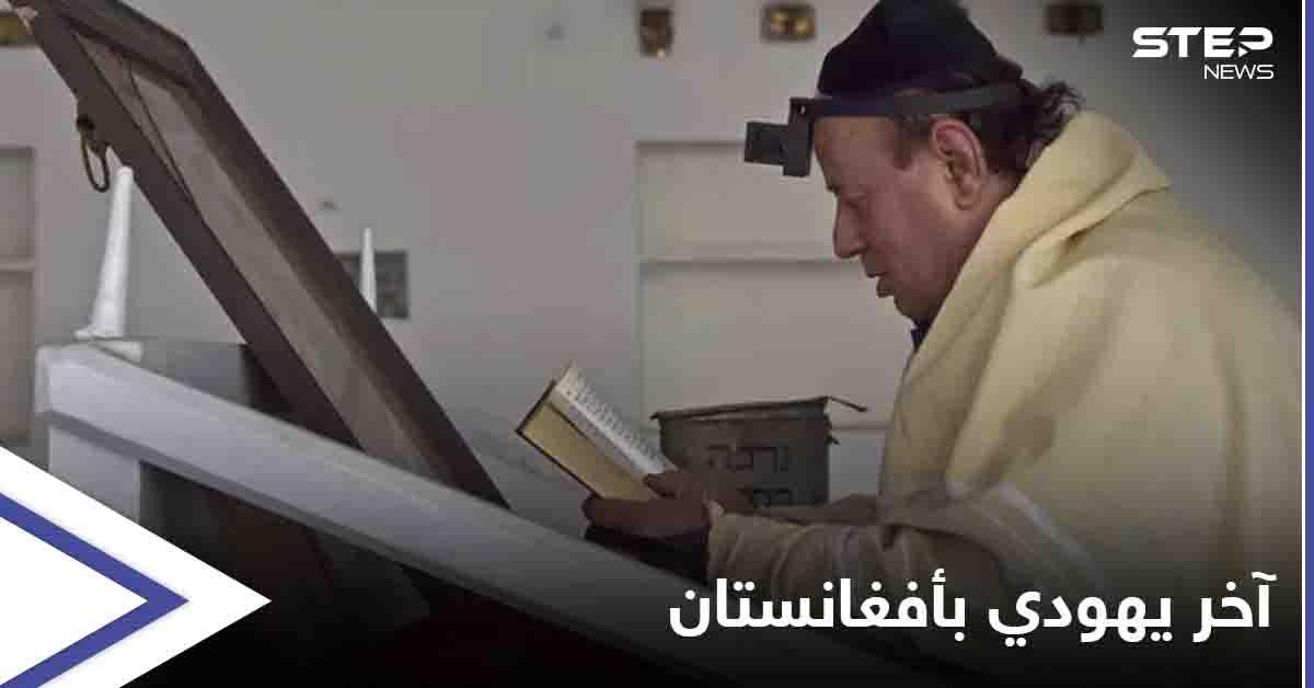 """""""آخر يهودي"""" في أفغانستان يتأهب للرحيل خوفاً من عودة طالبان للحكم"""